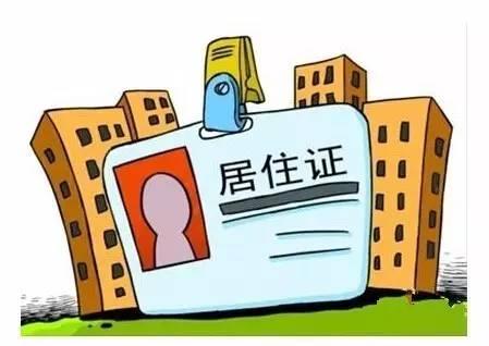 申办居住证可享14项权利