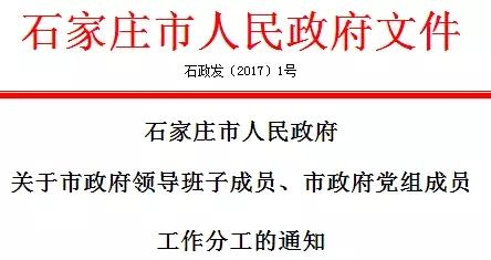 石家庄市人民政府文件。