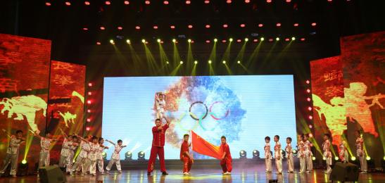 武术表演《奔向奥运》