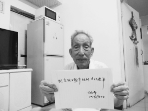 抗战胜利69周年纪念日前夕,于文瑞老人接受本报记者采访。(资料图片)