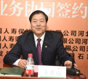 国寿寿险河北省分公司党委书记、总经理王吉山