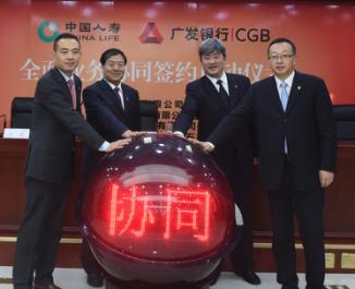 中国人寿和广发银行四家机构负责人共同启动河北区域的全面业务协同。