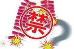 春节期间:石家庄市区二环路内禁放烟花爆竹