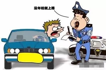 未年检车辆被查