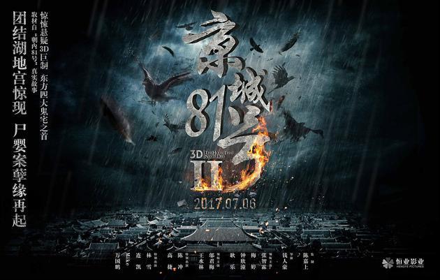 《京城81号2》海报
