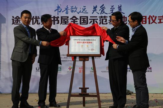 刘玉峰书记、王林先生、石绍东先生和马少辉先生一起上台揭牌