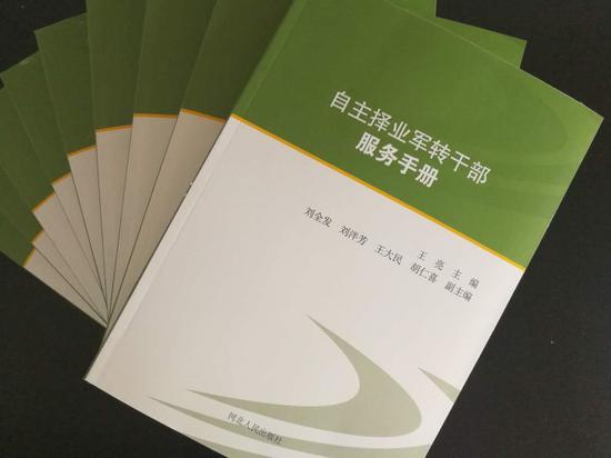 《自主择业军转干部服务手册》出版发行