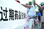 邯郸:市民可将过期药品兑换成生活用品