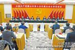 唐山第十次党代会举行预备会议 焦彦龙主持会议