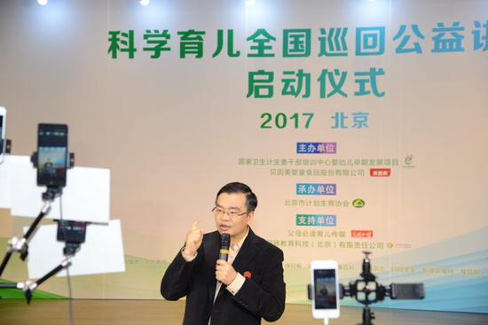 科学育儿全国巡回公益讲座在京启动