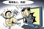 邯郸一男子朋友圈发不雅视频辱骂交警 被行拘7日