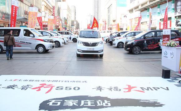 大MPV长安睿行S50欢乐中国行活动开启