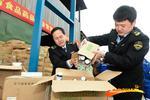 河北省食药监局集中销毁假劣食品药品15.5吨