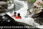 中国情侣第一漂——邢台天河山漂流