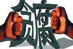 河北省故城县政协原副主席郭金玉被逮捕 涉嫌受贿