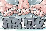 点名曝光:河北6市30余人被查处 贪腐受贿违规办婚宴