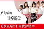 """《欢乐颂2》热播 剧中酸奶品牌""""纯享""""热销走高"""