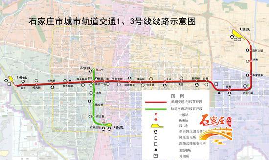 石家庄地铁票首亮相 首开段运营时间为6:30至21:30