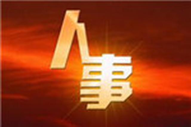 吕志成任衡水代理市长 另有多所高校书记校长任命
