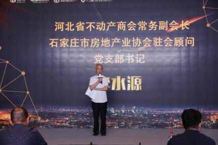 石家庄市房地产业协会会长、党支部书记李水源致辞。