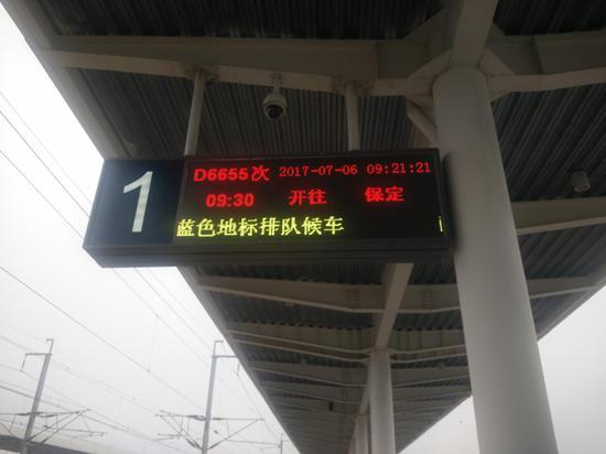 北京至雄安新区动车今日首发 出行又添新选择