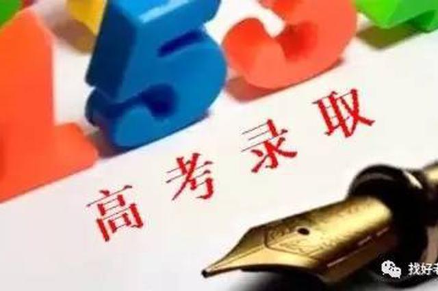 河北本一一志愿投档线公布 清华北大分列文理榜首