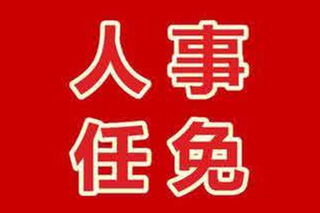 郭士刚任承德市人民政府副市长 薛寒不再担任