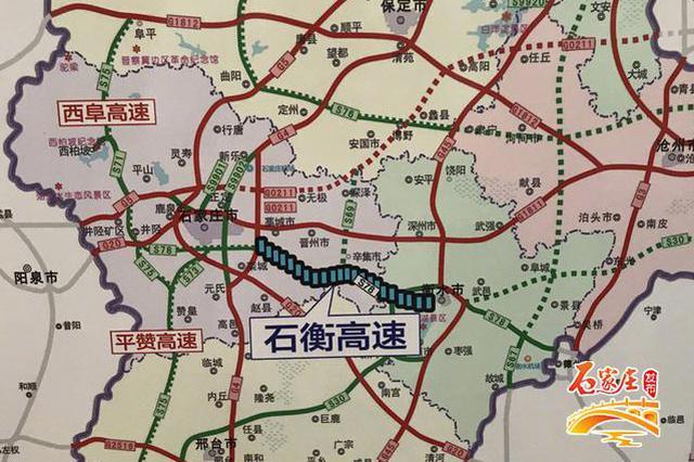 津石石衡高速启建征地拆迁启动 涉石家庄6县市