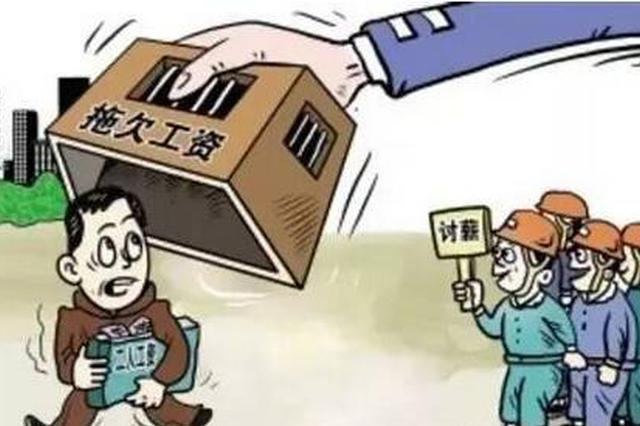 """黄骅3家企业拖欠工资670多万 被列入""""黑名单"""""""