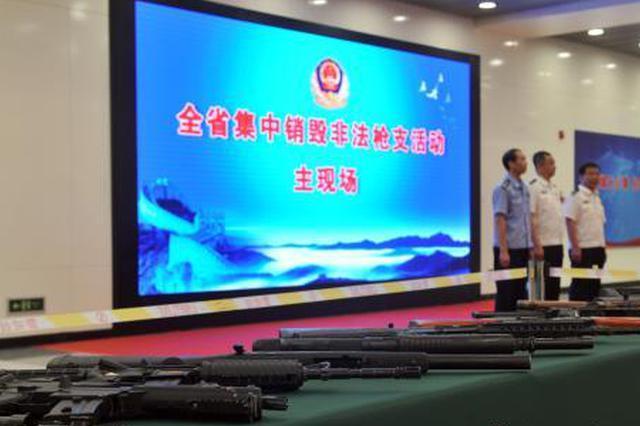 河北警方举行集中销毁非法枪支活动