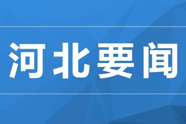 河北省出台七大激励计划 帮助七类人群增收致富