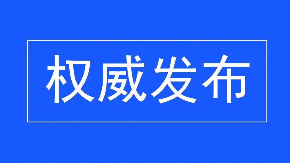河北省委第十督查组将对邢台市进行督查