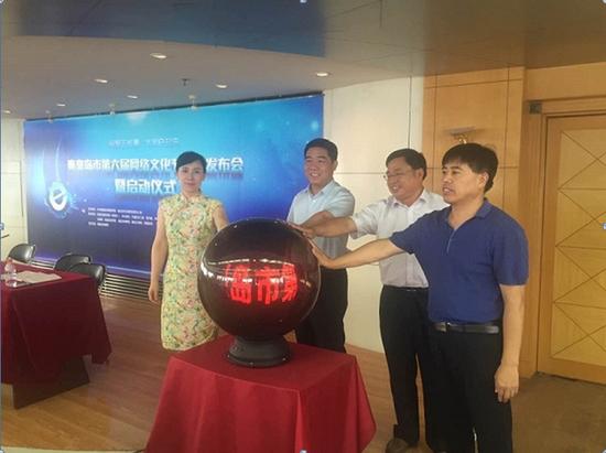 秦皇岛第六届网络文化节启动仪式