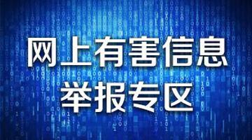 网上有害信息举报专区(031189929669)