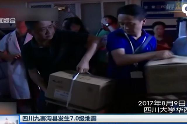 四川九寨沟发生7级地震:各方第一时间启动应急响应
