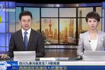 四川九寨沟发生7级地震:西部战区迅速投入抗震救灾