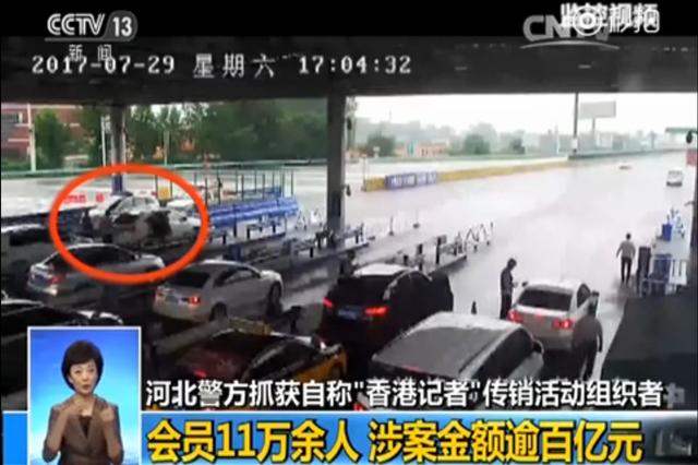 """河北警方抓获自称""""香港记者""""传销头目"""