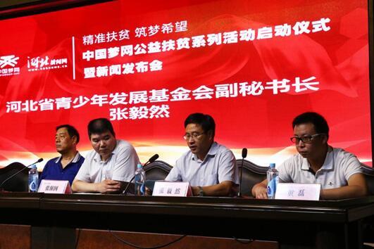 河北省青少年发展基金会副秘书长张毅然讲话