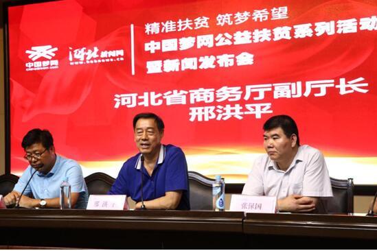 河北省商务厅副厅长邢洪平讲话