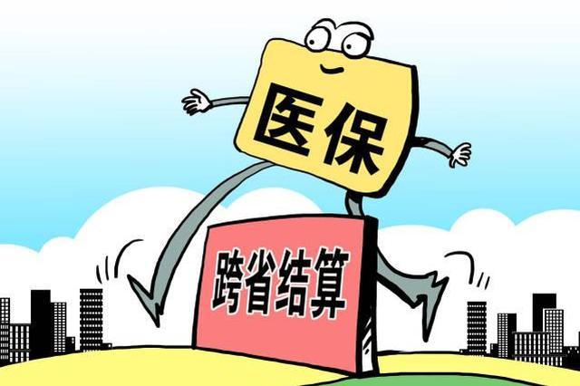 沧州新增5家跨省异地就医定点医院 供参保人员就医
