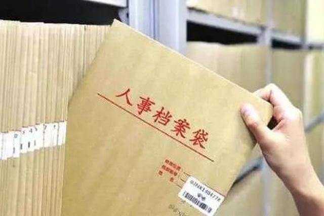 河北:不得以材料不全为由 拒接流动人员的档案