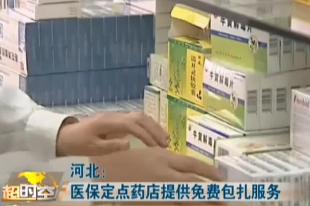 河北:医保定点药店提供免费包扎服务