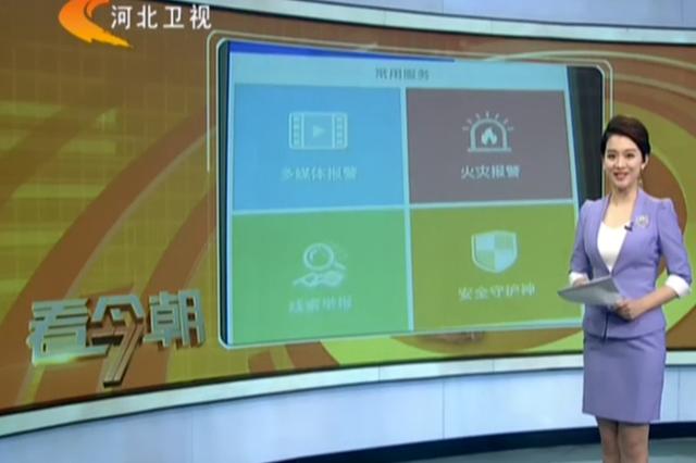 """河北首个互动接报警平台上线 报警求助可实现""""智能直播"""""""