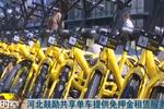 河北鼓励共享单车提供免押金租赁服务
