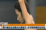 第13届全运会跳水比赛首日 女子团体赛河北夺金