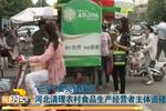 """""""三小""""要亮健康证 河北清理农村食品生产经营者主体资格"""