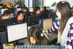 河北省成人高校招生8月26日起网上报名