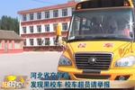 河北省交管局:发现黑校车 校车超员请举报