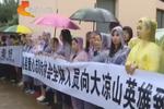 河北易县千人送别凉山青年 家人获捐款奖金20万