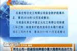 河北公布一批省级挂牌督办重大隐患和违法行为